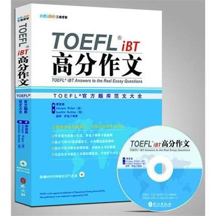 TOEFL iBT score essay: TOEFL Official Exam Daquan (with MP3 CD 1)(Chinese Edition)