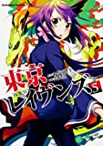 Tokyo Ravens (5) (Kadokawa Comics Ace) (2012) ISBN: 4041202957 [Japanese Import]