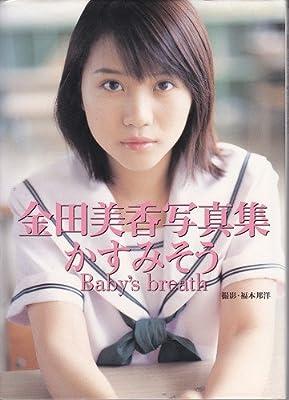 顔の肌がきれいな金田美香さん
