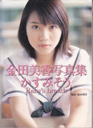 金田美香 1月9日生まれ