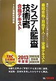 システム監査技術者合格テキスト 2013年度版 (情報技術者試験対策)