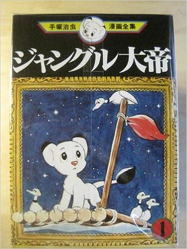 手塚治虫漫画全集 全400巻 [Osamu Tezuka Collection – 400 Volumes]