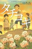 タチコギ (幻冬舎文庫)