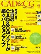 CAD & CG MAGAZINE (キャド アンド シージー マガジン) 2008年 04月号 [雑誌]