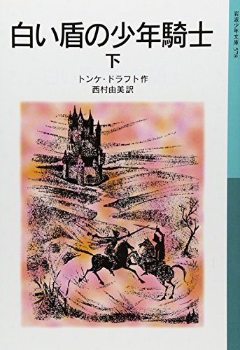 白い盾の少年騎士〈下〉 (岩波少年文庫)