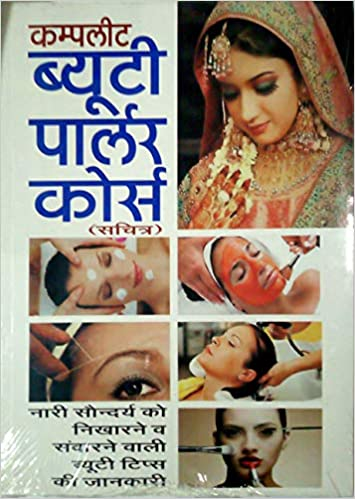 Buy BEAUTY PARLOUR COURSE Book Online at Low Prices in India