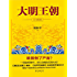 大明王朝1566:全2册