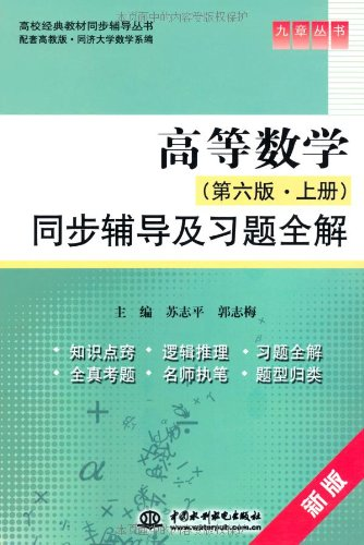 Download Higher Mathematics ( sixth edition book ) synchronization counseling and exercises the whole solution ( IX Series ) ( synchronous tutoring college classic textbook series ) Su Zhiping . Guo Zhimei Water(Chinese Edition) PDF