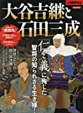 別冊歴史REAL 大谷吉継と石田三成 (洋泉社MOOK 別冊歴史REAL)