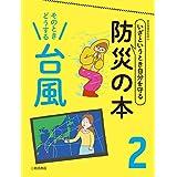 いざというとき自分を守る 防災の本 (2) そのときどうする 台風