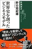 世界史を創ったビジネスモデル (新潮選書)