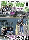 磯・投げ情報Vol.5
