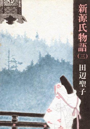 新源氏物語〈3〉 (1979年)
