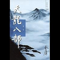 金庸作品集:天龙八部(第一卷)(新修版)