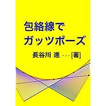 Hourakusen de Gattu Pouzu: Tuuka Ryouiki no Tettei Rikai nyuusi suugaku no saitei no gijutu (Japanese Edition)