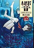 響~小説家になる方法~コミック 1-12巻セット