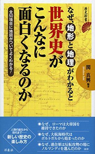 なぜ、地形と地理がわかると世界史がこんなに面白くなるのか (歴史新書)