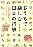 おうちで楽しむ日本の行事 (王様文庫)