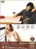 [DVD]恋愛時代 BOX-I [DVD]