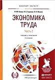 img - for Ekonomika truda. V 2 chastyah. Chast 2. Uchebnik i praktikum book / textbook / text book