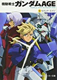 Mobile Suit Gundam AGE (3) Second Age (Kadokawa Sneaker Bunko) (2012) ISBN: 4041003547 [Japanese Import]