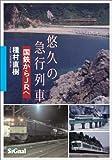 悠久の急行列車 (国鉄からJRへ)
