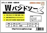 Wバンドソー 27×3505×0.9 3/4 2本入