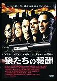 狼たちの報酬 LBX-065 [DVD]
