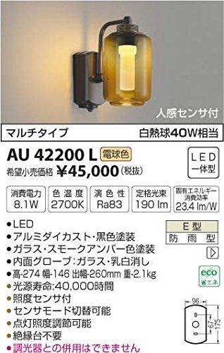 AU42200L 電球色LED人感センサ付アウトドアポーチ灯 B01GCAYL0Q 19150