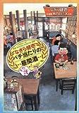 なぎら健壱 バチ当たりの昼間酒 その弐 (思い出食堂コミックス)