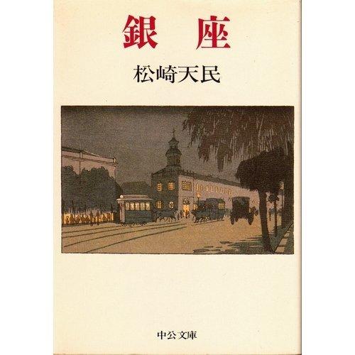 銀座 (中公文庫)