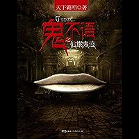 鬼不语之仙墩鬼泣 (Chinese Edition) book cover