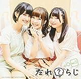 Radio CD (Kanako Nomura, Yuri Komagata, Asuka Kakumoto) - Radio CD Dare? Radi Vol.2 (CD+CD-ROM) [Japan CD] TBZR-773