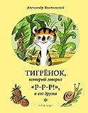 Tigrenok, kotoryy govoril