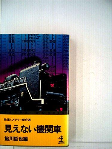 見えない機関車 (カッパ・ノベルス)