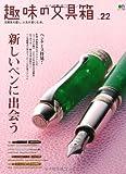 趣味の文具箱 22 (エイムック 2352)