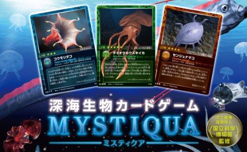 深海生物カードゲーム ミスティクアの商品画像