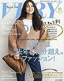 バッグinサイズ 2019年 10 月号 [雑誌]: VERY(ヴェリィ) 増刊