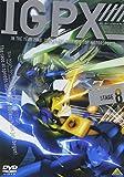IGPX 8 [DVD]
