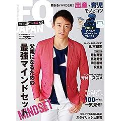 FQ JAPAN 最新号 サムネイル