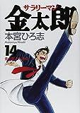 Salaryman Kintaro 14 (Young Jump Comics) (1998) ISBN: 4088756142 [Japanese Import]