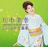 Kawanaka Miyuki 2018 Nen Zenkyoku Shuu