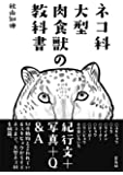 ネコ科大型肉食獣の教科書