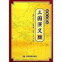 三国演义(军事地图本)(上)