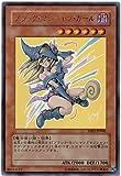 [Yu-Gi-Oh carte - Anniversary Pack -] Black Girl Magicien [Ultra] YAP-JP006-UR