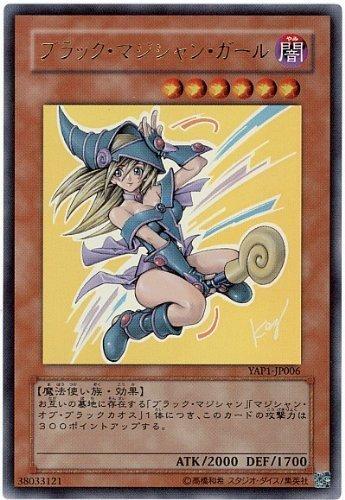 (Konami Yu-Gi-Oh! YAP1-JP006 Dark Magician Girl Ultra Rare)