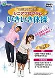 藤原&高橋 シニアプログラムいきいき体操