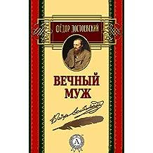 Вечный муж (Russian Edition)