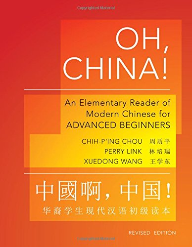 Oh, China!: An Elementary Reader of Modern Chinese for Advanced Beginners - Revised Edition (The Princeton Language Program: Modern Chinese) ()
