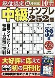 段位認定中級ナンプレ252題 2019年 10 月号 [雑誌]